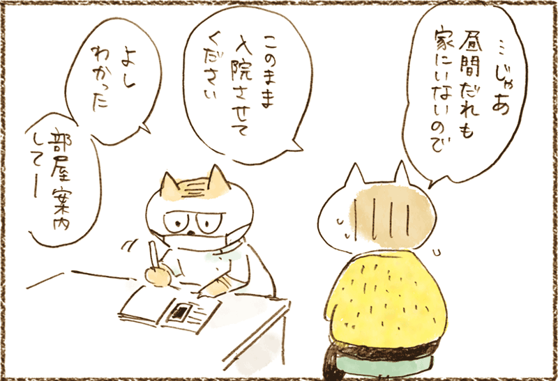 neko11-04
