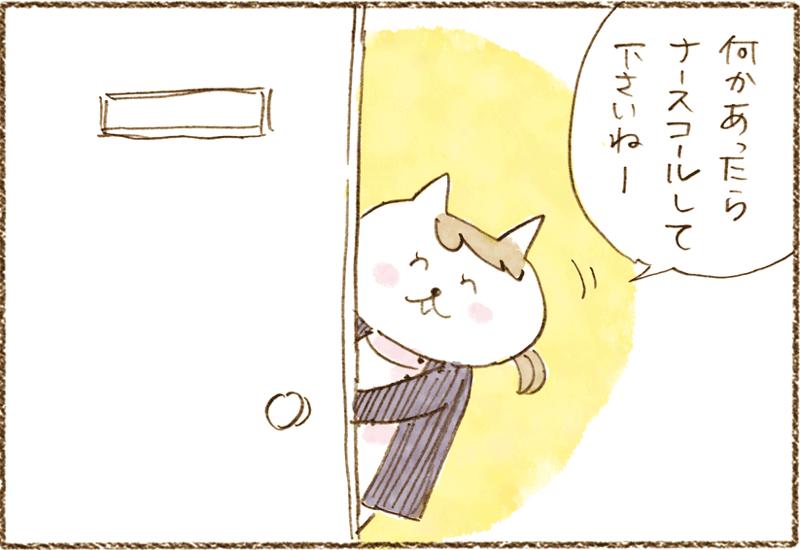 neko11-07