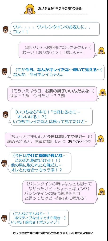 icon_キラキラ期_36