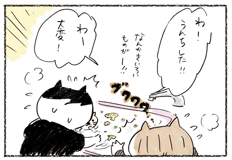 and_neko_01_01