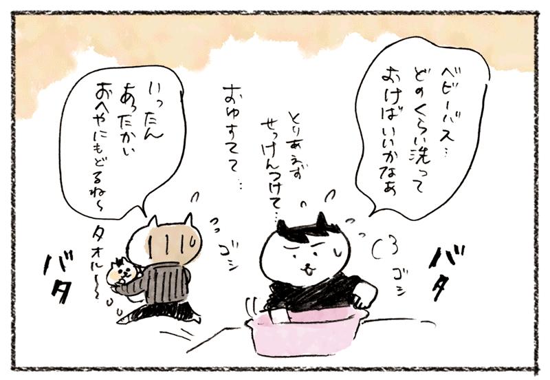 and_neko_01_02