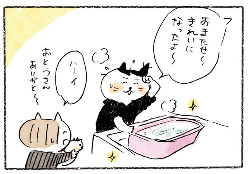 and_neko_01_03