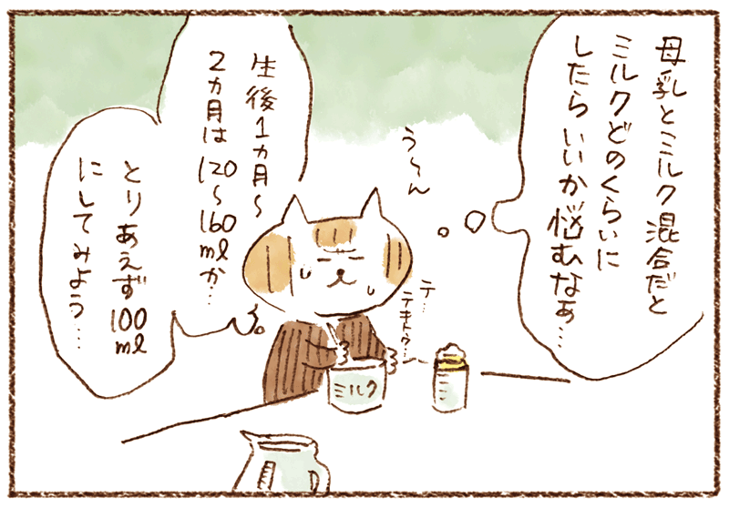 andneko05_01