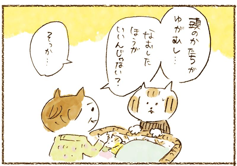 neko02_02