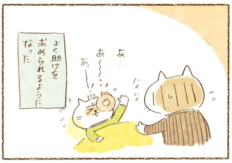 andneko06_01_04
