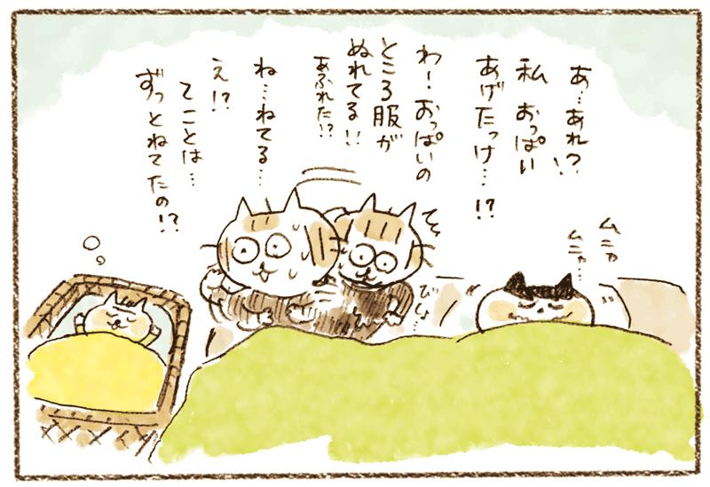 andneko07_3_02_03