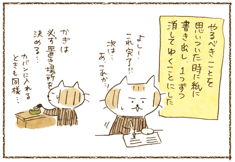 andneko08_01_02_02