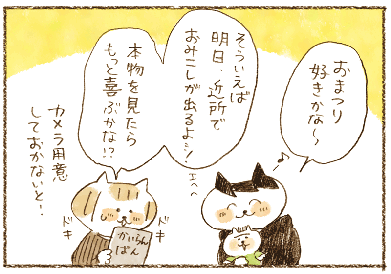andneko08_03_01_02
