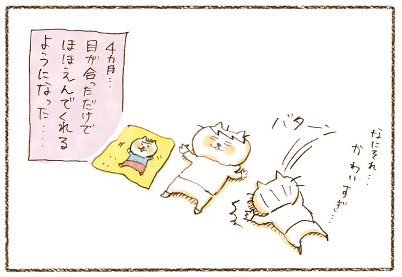 andneko08_04_04