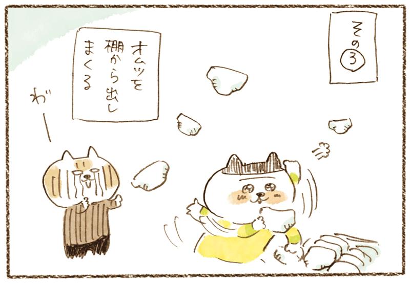 andneko10_02_03