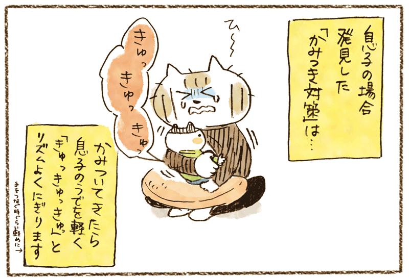 andneko1104_04