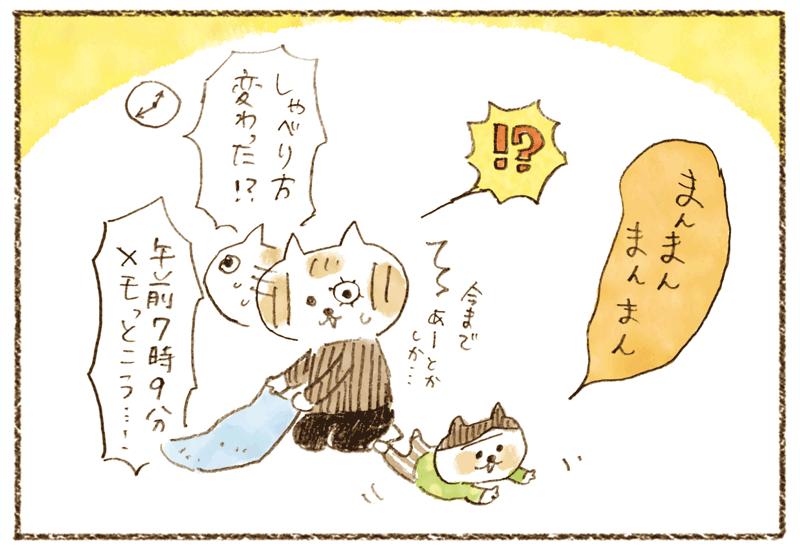 andneko11_01