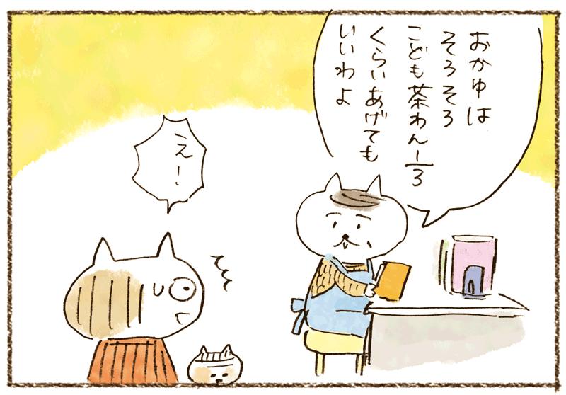 andneko11_03_02