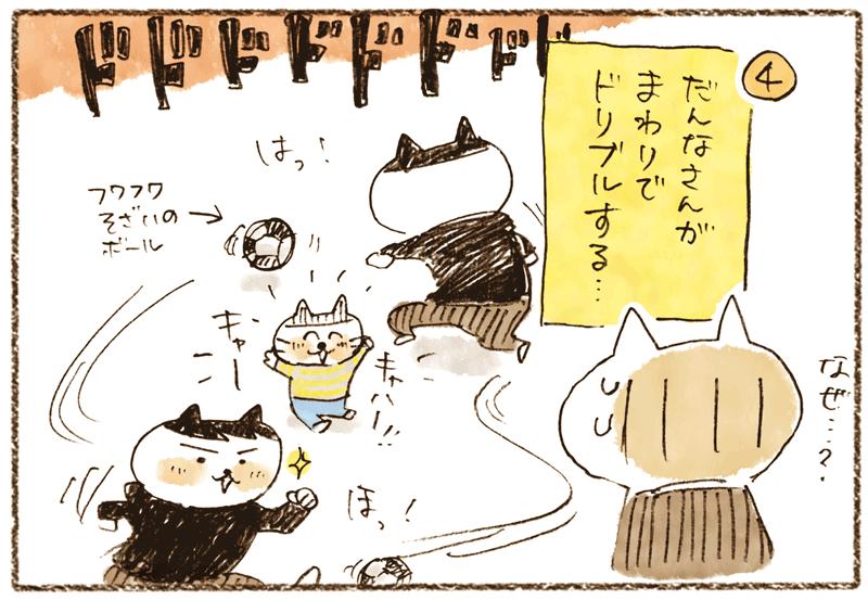 andneko11_03_04