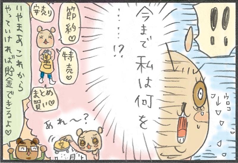 kumaman1_4