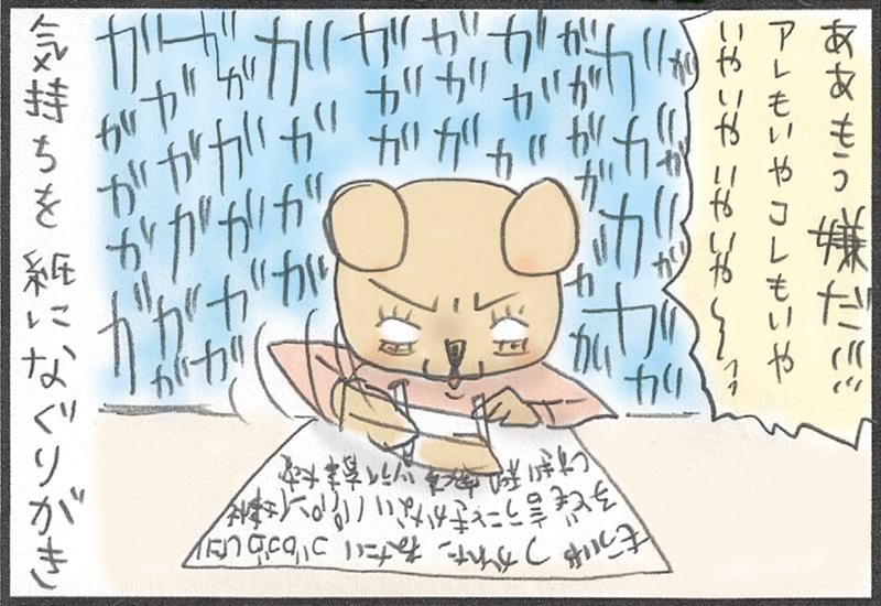 kumaman2_3