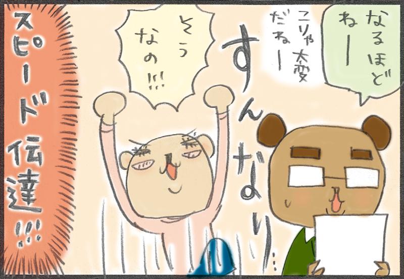 kumaman3_3
