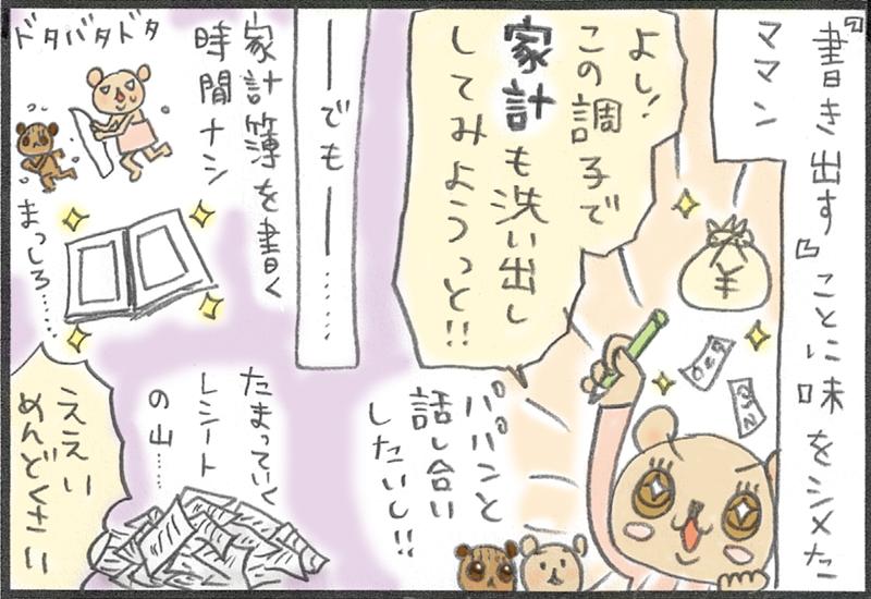 kumaman4_1