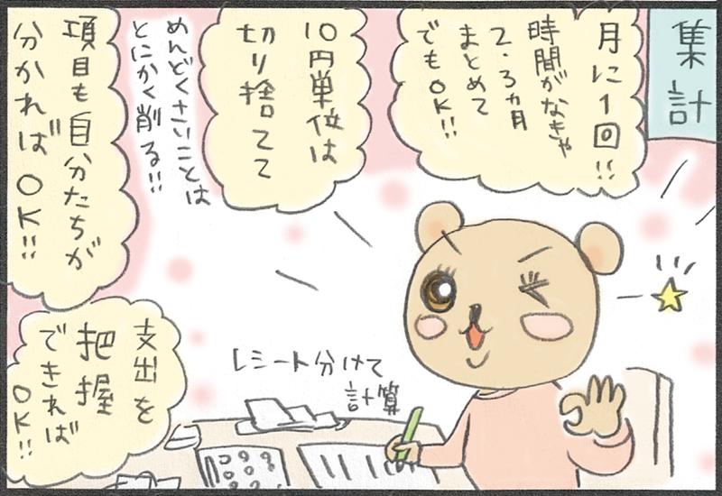 kumaman4_3