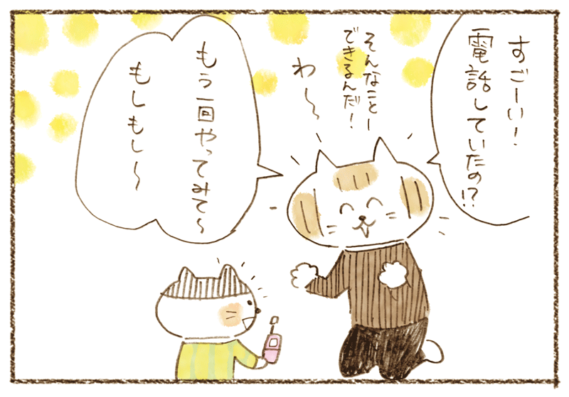 andneko01_02