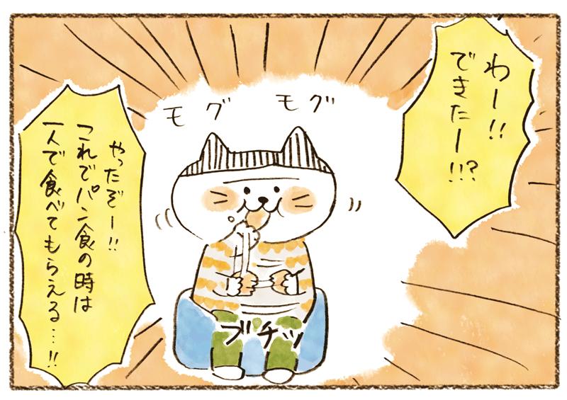 andneko01_04