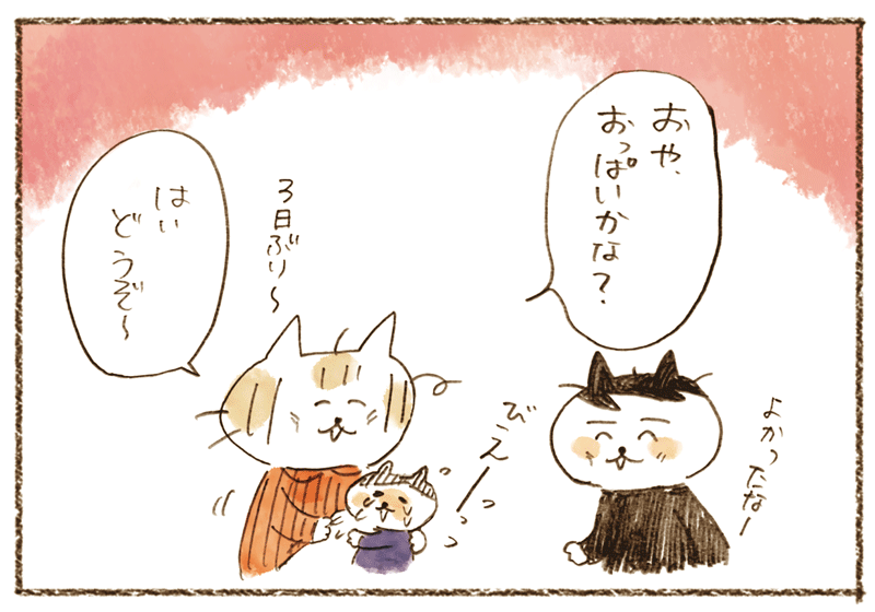andneko02_02