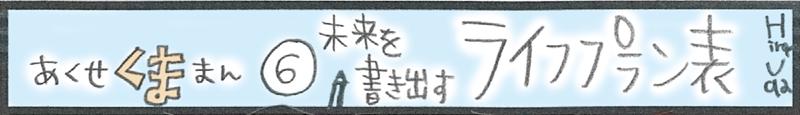 kumaman6_0