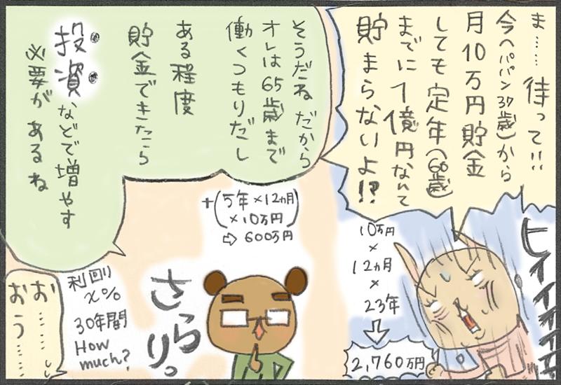 kumaman6_3