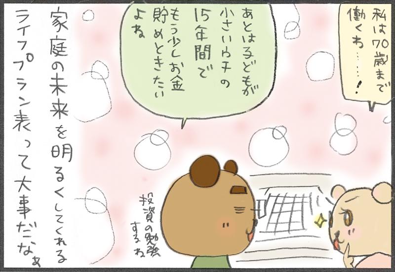 kumaman6_4
