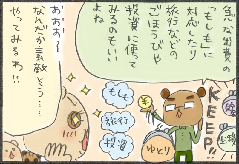 kumamann7_4